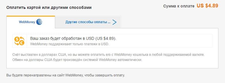 Как оплатить заказ на Aliexpress через Webmoney
