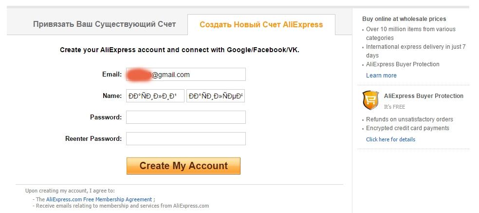 Регистрация на алиэкспресс через вконтакте