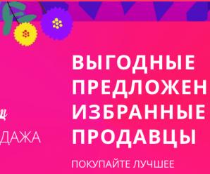 Распродажа Алиэкспресс 7 лет 2017