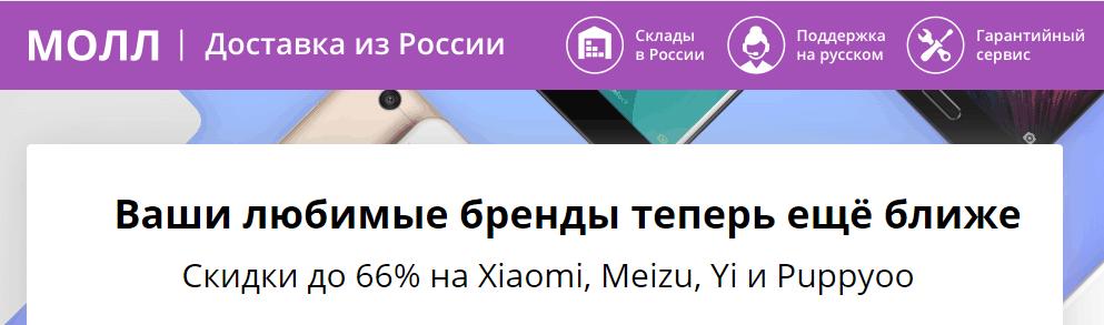 скидки до 66% на Xiaomi, Meizu, Yi и Puppyoo
