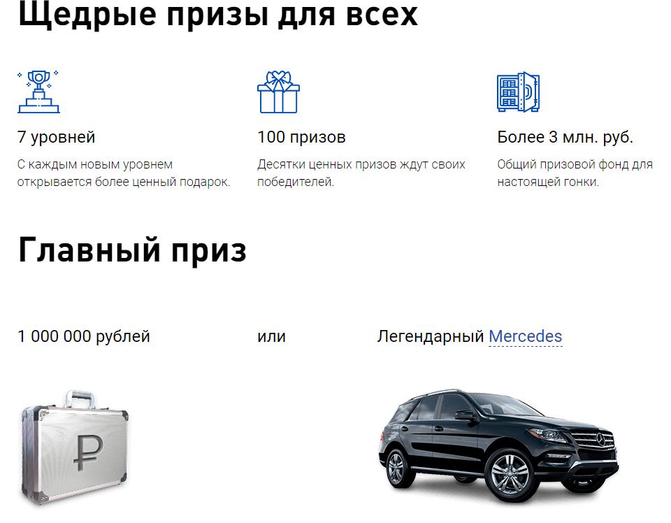 конкурс кэшбэк epn призы