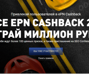 Кэшбэк Сервис EPN конкурс RACE EPN CASHBACK 2017 на 3 миллиона рублей
