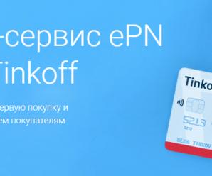 Кэшбэк на Алиэкспресс с картой Тинькофф банк и EPN cashback до 55.5%