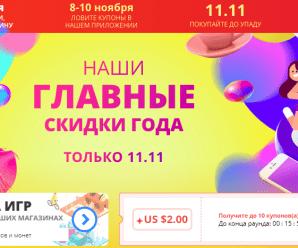 промокод кэшбэк 2018