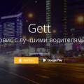 Промокод gettaxi декабрь 2019