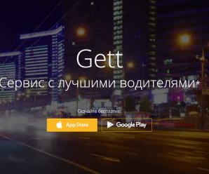 Промокод gettaxi апрель 2019