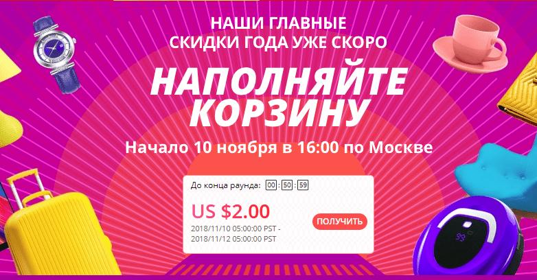 алиэкспресс 11 ноября 2018 распродажа