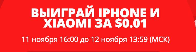 выиграй iphone xiaomi за 0.01$