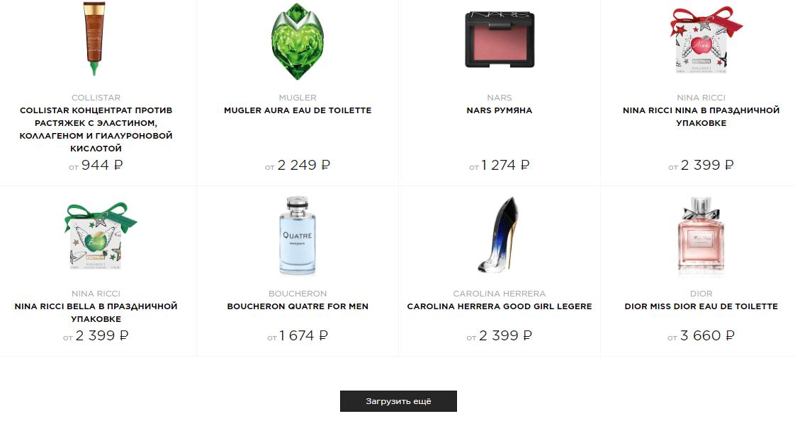 каталог товаров черной пятницы летуаль 2018