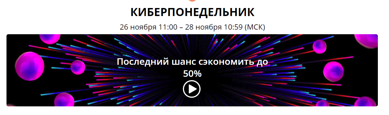 киберпонедельник 2018 на Aliexpress