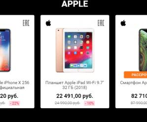 Apple Iphone черная пятница 23 ноября 2018