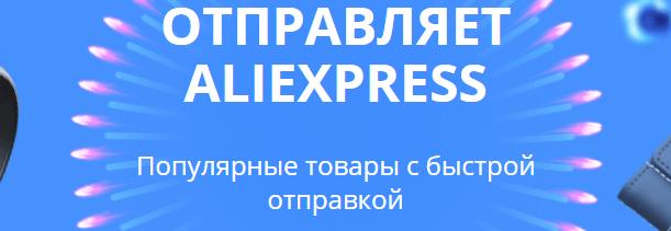 отправляет aliexpress