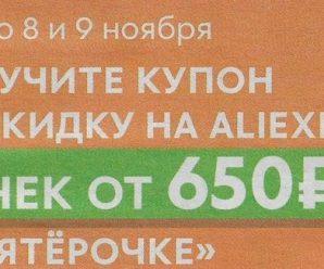 Промокоды Алиэкспресс на 10$ от 50$ в Пятерочке к распродаже 11.11.2018 на Aliexpress