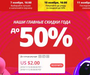 Распродажа 11 ноября 2018 на Алиэкспресс