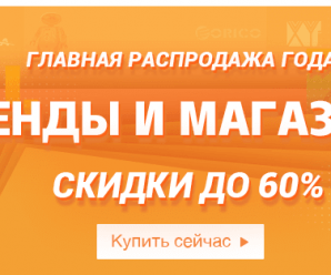 Распродажа JD.ru 11.11.2018