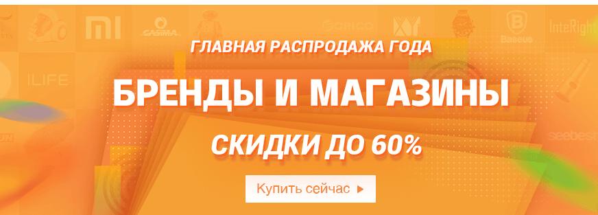 распродажа Jd.ru 11 ноября 2018