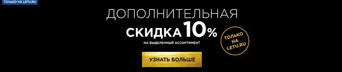 скидка 10% на letu.ru