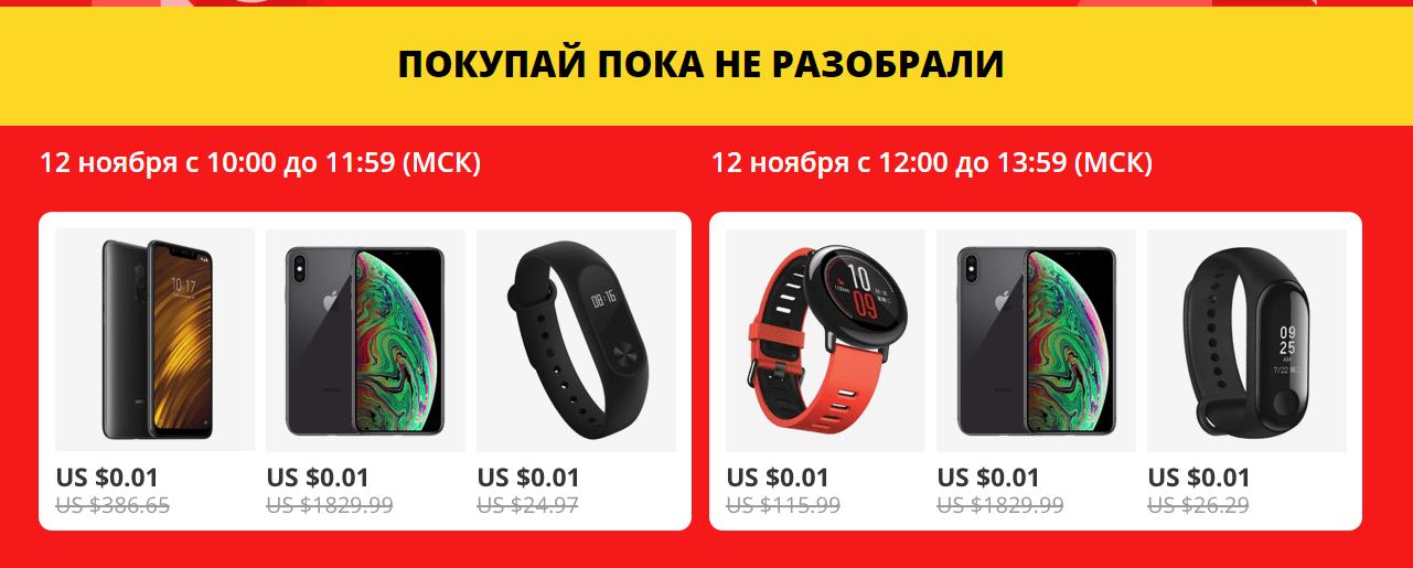 товары на алиэкспресс 11.11.2018 за 0.01$