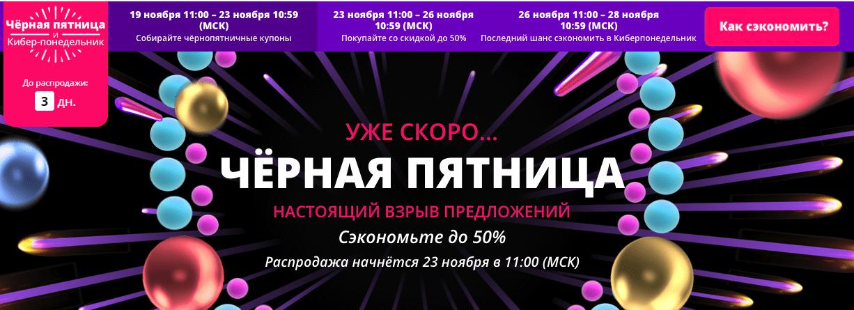 черная пятница на Алиэкспресс 2018