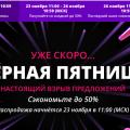 Черная пятница на Алиэкспресс 23 ноября 2018