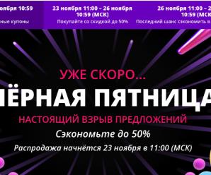 Черная пятница на Алиэкспресс 29 ноября 2019