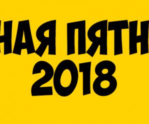 Черная пятница 2018 в России