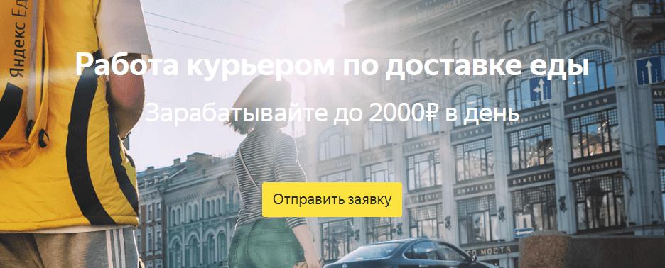 Яндекс еда работа курьером