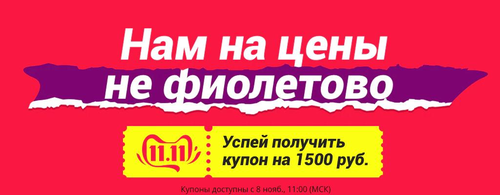 купон 1500 рублей алиэкспресс Tmall