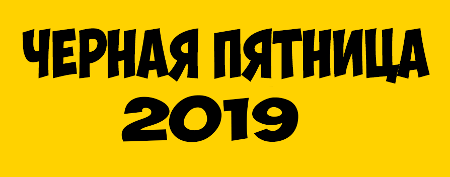 черная пятница 2019