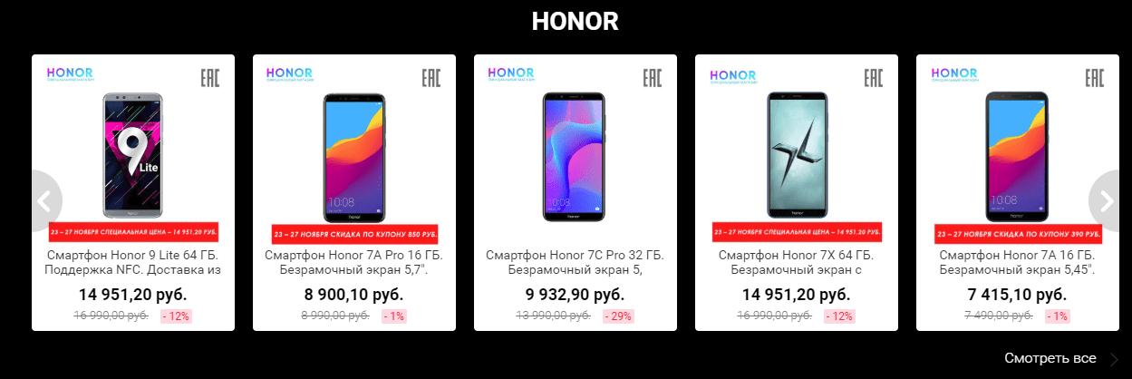 Honor на tmall aliexpress 2018
