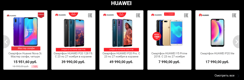 Huawei черная пятница 2018