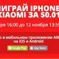 Акция Iphone и Xiaomi за 1 цент и еще 72 бренда всего за 0.01$ на распродаже Aliexpress 11.11.18