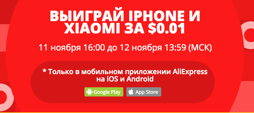 iphone и xiaomi за 1 цент