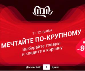 Распродажа на Алиэкспресс 2019