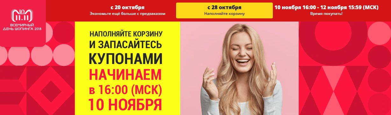 tmall aliexpress распродажа 11.11.2018