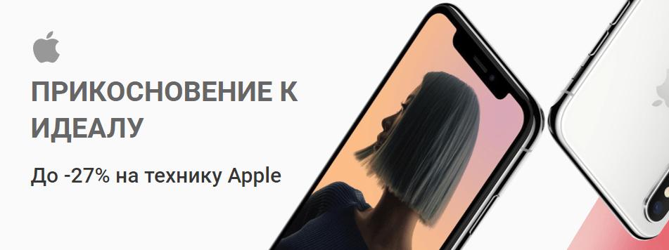 tmall aliexpress 11 ноября 2018 скидка на apple