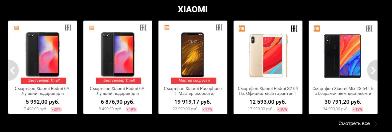 Xiaomi tmall aliexpress черная пятница 2018