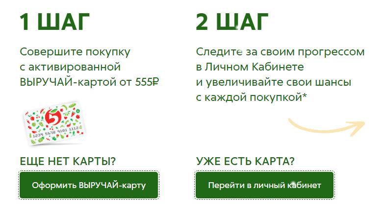 Акция в Пятерочке 2018-2019 Исполняем Мечты