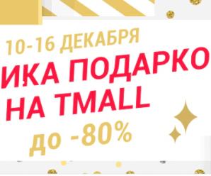 Распродажа Фабрика новогодних подарков на Aliexpress Tmall