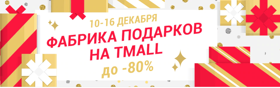 распродажа tmall aliexpress фабрика подарков