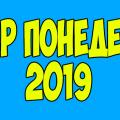 Киберпонедельник 2019 в России