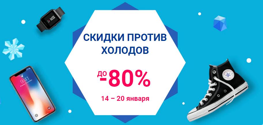 Распродажа на Алиэкспресс январь 2019