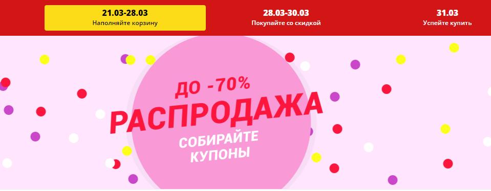 Распродажа алиэкспресс 2019 календарь скидок