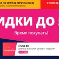 Распродажа Алиэкспресс 26 августа 2019