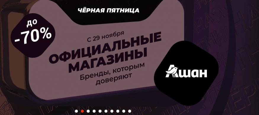 черная пятница на Tmall aliexpress 2019