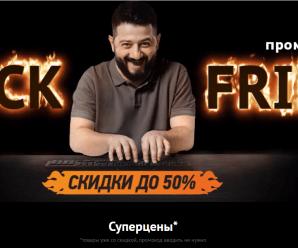 Черная пятница в Ситилинк 2019