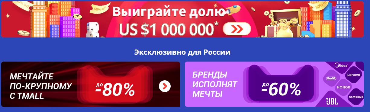 промокоды алиэкспресс 11 ноября 2019