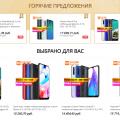 Xiaomi Global Store на Алиэкспресс