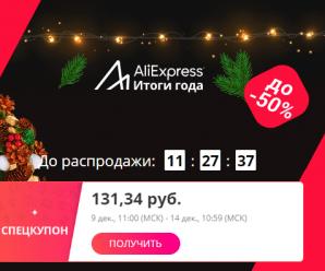Зимняя распродажа на АлиЭкспресс 9 — 14 декабря 2019