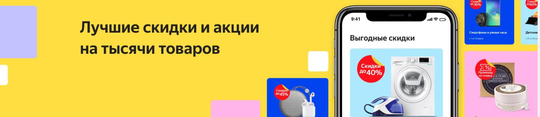 промокоды яндекс маркет